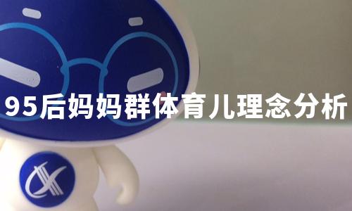 2020年中国95后妈妈群体消费决策及育儿理念分析