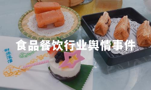 2020年10月中国食品餐饮行业舆情事件盘点及总结