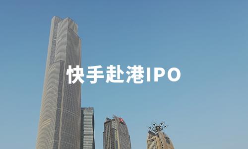 """快手赴港IPO,?;姆荷习肽昃豢魉?3亿,电商""""护城河""""难攻更难守"""