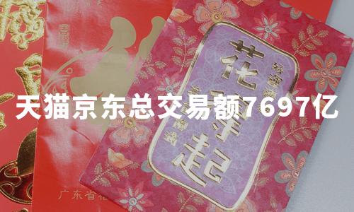 """""""双11""""成绩单出炉:天猫、京东总交易额7697亿元,广东人最能买"""