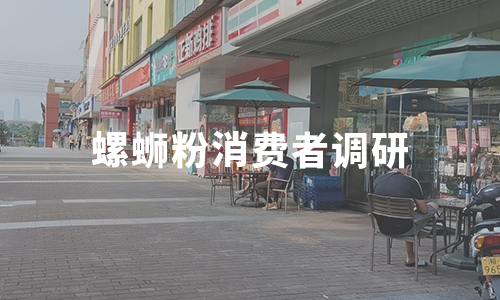 2020年中国螺蛳粉消费者购买渠道、消费场景及单价分析