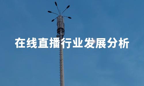 2020第三季度中国在线直播行业发展环境及规模分析