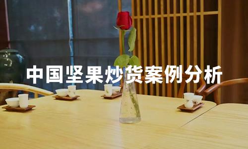 2020年中国坚果炒货行业规模、细分种类及案例分析