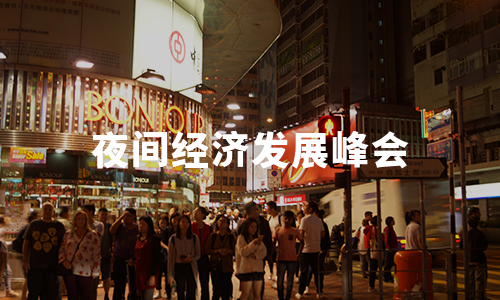 2020中国城市夜间经济发展峰会在湖南长沙开幕