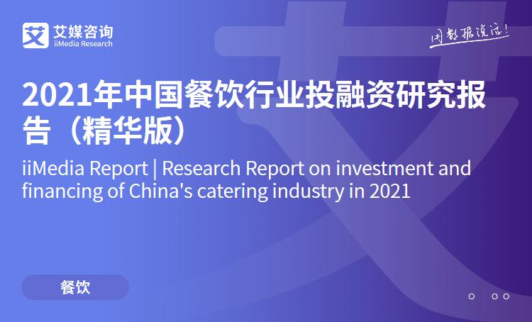 艾媒咨询 2021年中国餐饮行业投融资研究报告