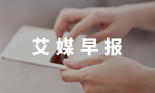 【艾媒精选早报】iMacPro全球下架,苹果或不再推出新品; 苏宁易购:参投珠海普易物流产业投资合伙企业