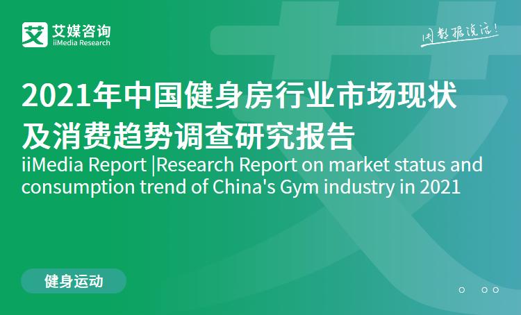 艾媒咨询|2021年中国健身房行业市场现状及消费趋势调查研究报告