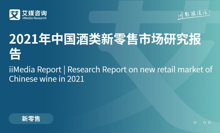艾媒咨询|2021年中国酒类新零售市场研究报告