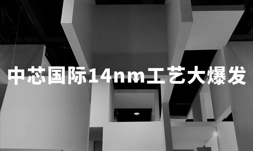中芯国际:前三季营收208亿元,净利润同比增长168.6%,14nm工艺大爆发